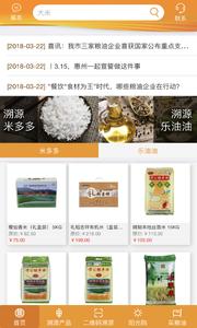 惠州粮油app截图1