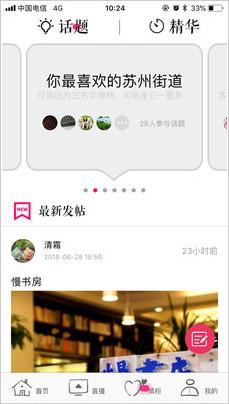 i苏州app1.0 手机版截图1