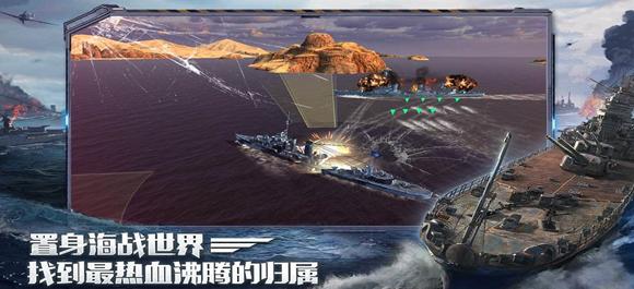 战舰类手游_战舰类手游排名_战舰类手机游戏推荐