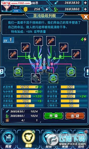 行星裂痕H5手游1.0截图2