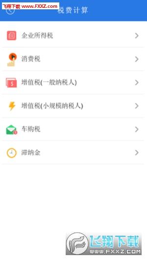 12366纳税服务平台appv0.1截图3
