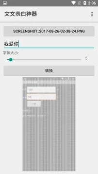 宋儿表白神器app1.0截图0