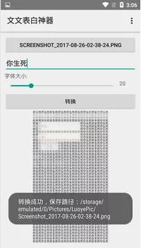 宋儿表白神器app1.0截图1