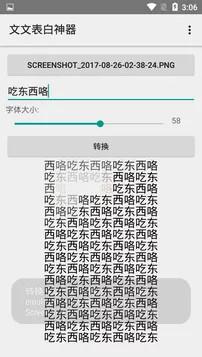 宋儿表白神器app1.0截图2