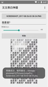 宋儿表白神器app1.0截图3