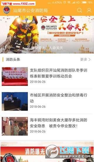 汕尾消防appv5.1.1截图1