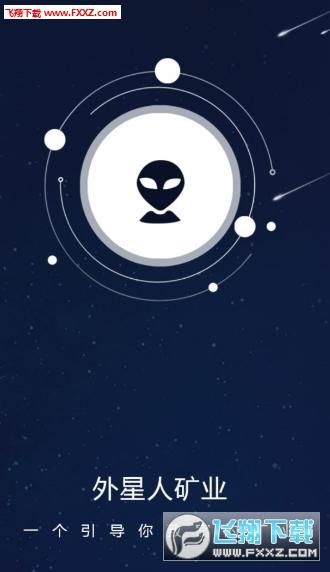 外星人矿业app截图0