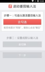 茄加输入法app2.5.3 手机版截图1