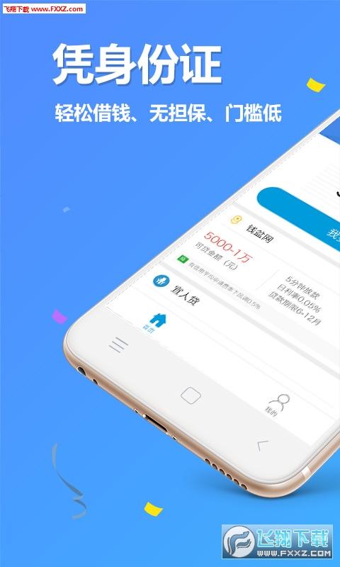 悦借钱appV2.1.1截图0