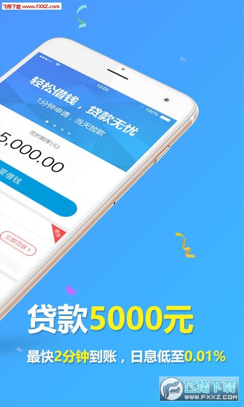 悦借钱appV2.1.1截图1