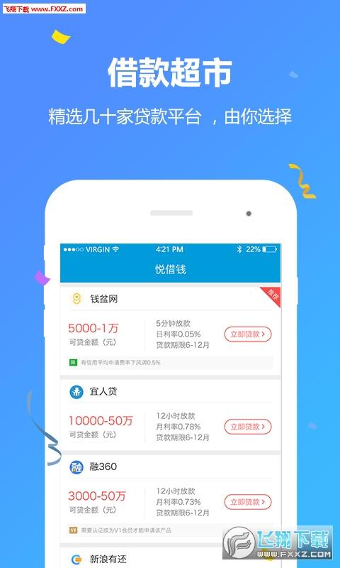 悦借钱appV2.1.1截图2