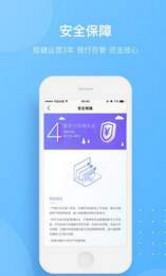 大众来贷appv1.0截图2