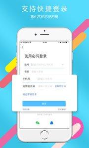 掌上丹江口appv3.2.1截图0