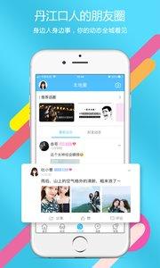 掌上丹江口appv3.2.1截图3