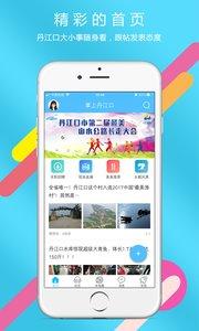 掌上丹江口appv3.2.1截图2