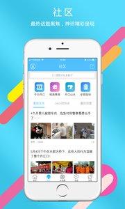 掌上丹江口appv3.2.1截图1
