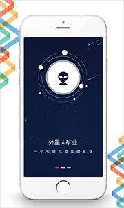 外星人矿业app截图1