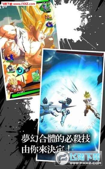 抖音龙珠Z超越游戏截图3