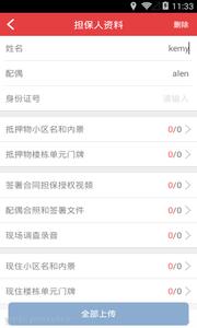淘淘金面签appv1.1.0截图2