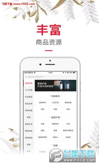 库云店app截图0