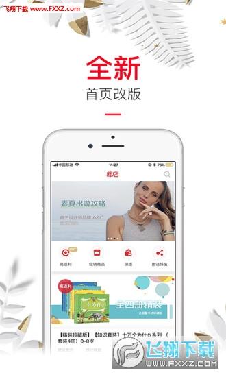 库云店app截图1