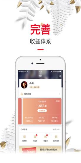 库云店app截图3