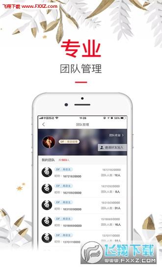 库云店app截图2