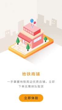 上橙地铁app3.0.0截图0