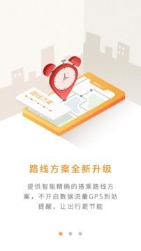 上橙地铁app3.0.0截图3