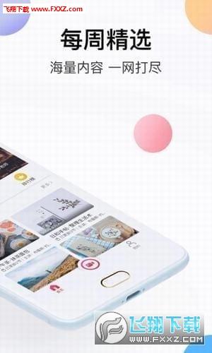 酸枣直播appv1.6.5.1截图1