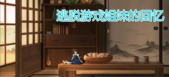 逃脱游戏姐妹的回忆游戏_逃脱游戏姐妹的回忆安卓版