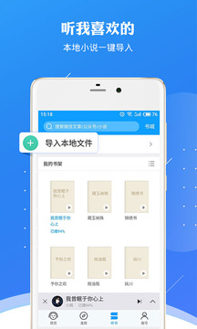 讯飞有声app官方版v2.0.2288截图0
