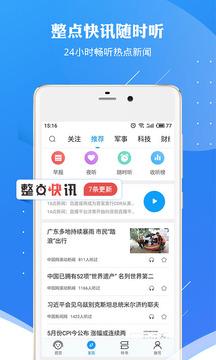 讯飞有声app官方版v2.0.2288截图1