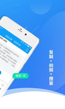 讯飞有声app官方版v2.0.2288截图3