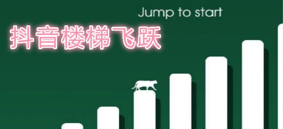 抖音楼梯飞跃游戏_抖音楼梯飞跃安卓版