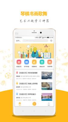 华夏文艺appv1.0.2截图0