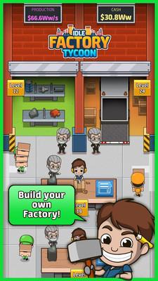 放置工厂大亨手机版截图1