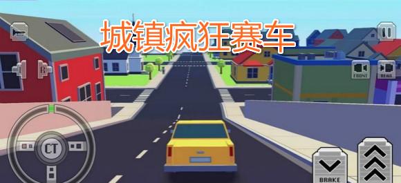 城镇疯狂赛车游戏_城镇疯狂赛车安卓版