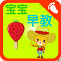 宝宝早教游乐园app v1.5