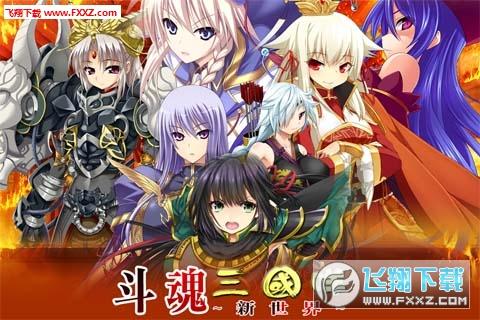 斗魂三国咩安卓版1.0.11截图3