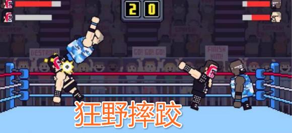 狂野摔跤手游_狂野摔跤安卓版_狂野摔跤官方版