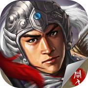 薛仁贵传奇手游完整版v2.0