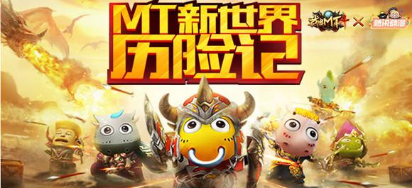 我叫mt4手游_我叫mt4游戏_腾讯我叫mt4下载