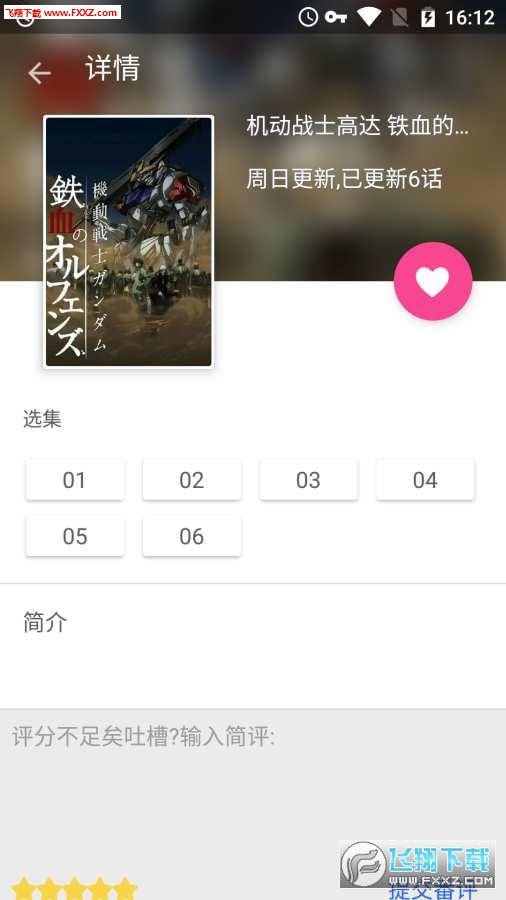 鲁迅追番app1.0截图1