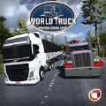 世界卡车模拟手游