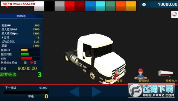世界卡车模拟手游截图1