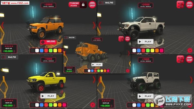 越野车模拟驾驶汉化版v60 安卓版截图1