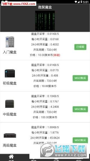 微聚魔盒appV1.0截图0