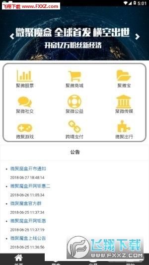 微聚魔盒appV1.0截图1
