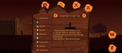蛮族入侵安卓版截图2